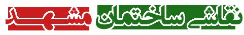 نقاشی ساختمان مشهد