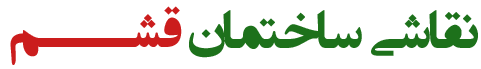 Painting Qeshm